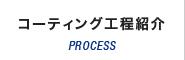 コーティング工程紹介